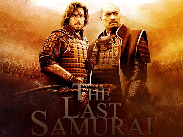 analysis of the last samurai film A perfect blossom is a rare thingyou could spend your life looking for one, and it would not be a wasted life --katsumoto, the last samurai the year is 1876, a time of worldwide social, economic.