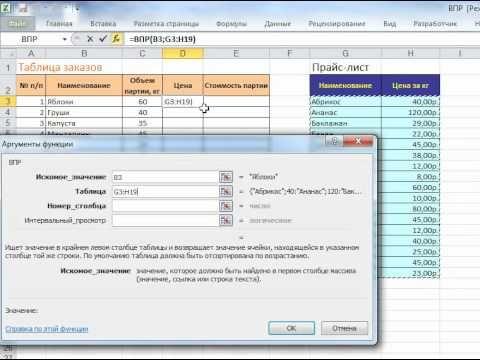 Использование функции ВПР (VLOOKUP) для подстановки значений