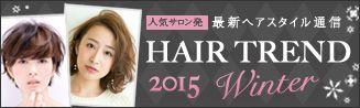 人気サロン発 最新ヘアスタイル通信 HAIR TREND 2015 Winter