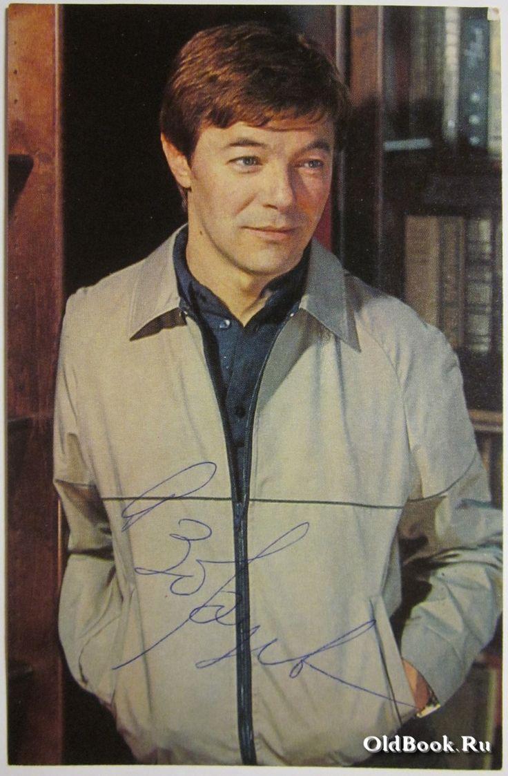 Александр Збруев. Открытка 1982 г.