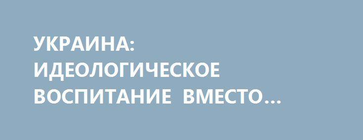 УКРАИНА: ИДЕОЛОГИЧЕСКОЕ ВОСПИТАНИЕ ВМЕСТО ОБРАЗОВАНИЯ. http://rusdozor.ru/2017/07/19/ukraina-ideologicheskoe-vospitanie-vmesto-obrazovaniya/  Деградация системы украинского образования стала закономерным результатом Евромайдана и дальнейших «реформ». В политэкономической модели под названием «аграрная сверхдержава» образованные и умеющие критично мыслить люди являются не более чем обузой для правящих.  Примитивизация системы образования, начавшаяся сразу после распада Советского ...