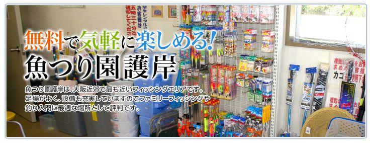 魚つり園護岸オフィシャルサイト ~大阪・南港の家族で楽しめる無料の海釣り公園~