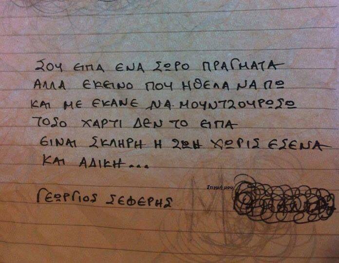Seferis