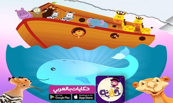 قصص الانبياء مكتوبة ومصورة مع تطبيق حكايات بالعربي Islam For Kids Kids Classroom