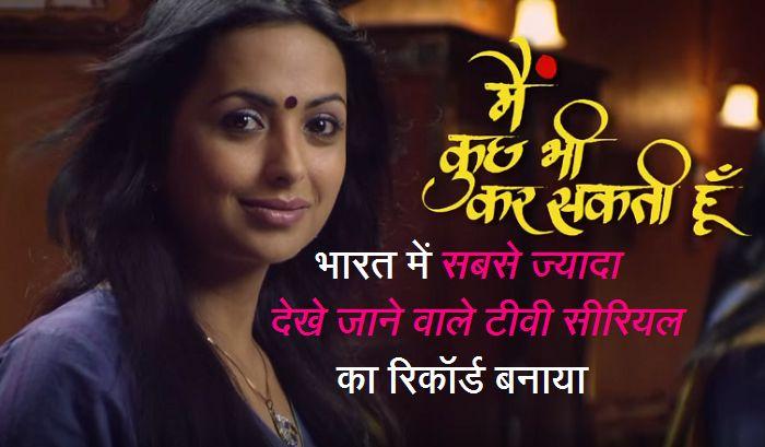 Main kuch bhi kar sakti hoon मैं कुछ भी कर सकती हूँ एक दूरदर्शन धारावाहिक है, जो इतना लोकप्रिय हुआ कि भारत में सबसे ज्यादा देखे जाने वाला टीवी सीरियल का रिकॉर्ड बना दिया. क्यों और कैसे
