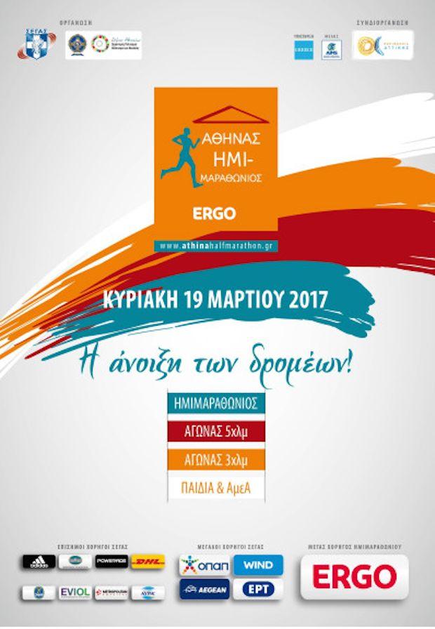 Την Κυριακή 19 Μαρτίου ο 6ος Ημι-Μαραθώνιος της Αθήνας