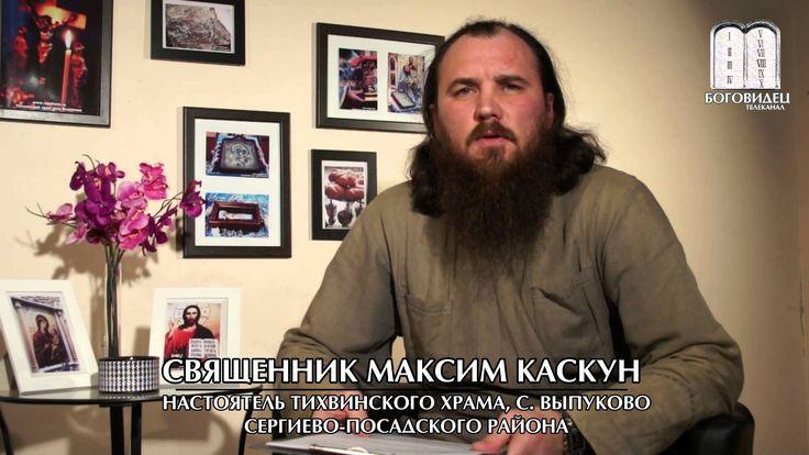 Об о. Данииле Сысоеве. Священник Максим Каскун