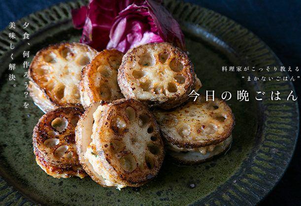 レンコンの肉挟み焼きのレシピ。 食感が楽しいレンコンを堪能できるひと品。ジューシーなお肉との相性も良く、箸が止まらなくなる美味しさ!