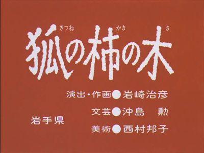 まんが日本昔ばなしデータベース 狐の柿の木