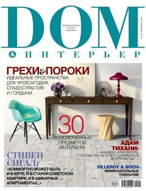 Dom & Интерьер № 10 (октябрь 2014)