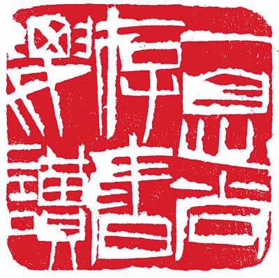 Qi Baishi (1864-1957). 齊白石 篆刻: 一息尚存書要讀