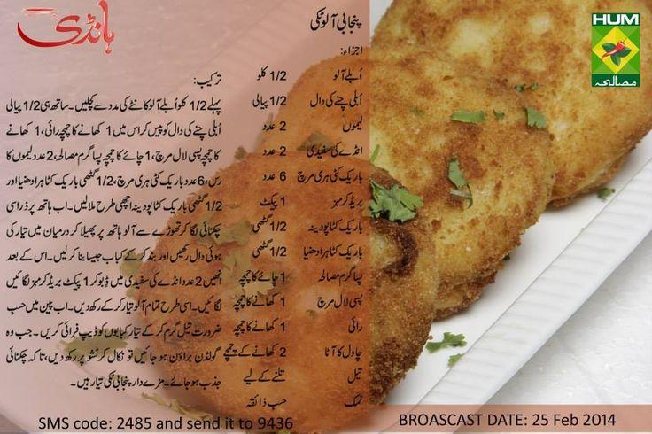 punjabi aloo tikki ramadan recipes cooking recipes pakora recipes on hebbar s kitchen recipes aloo tikki id=73444