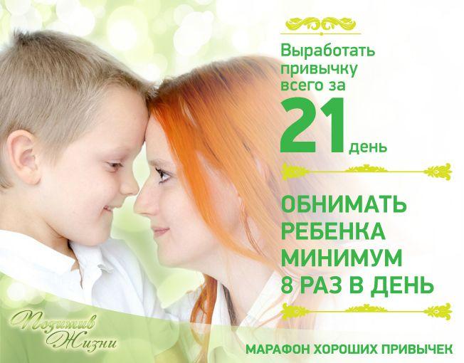 Выработать привычку всего за 21 день обнимать ребенка минимум 8 раз в день