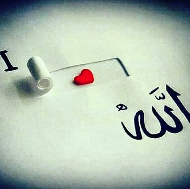 Allah will lift you up when you're down. Allah will make you strong when you're weak. Allah will guide your path when you lose your way