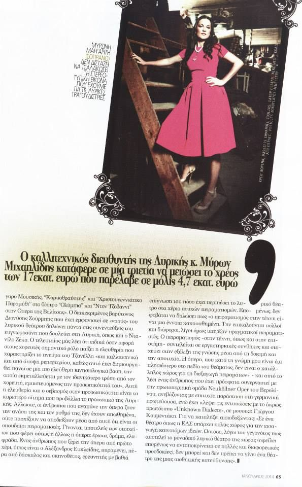 "Kondylatos jewels featured @ ""BIG FISH"" Magazine Jan. 2014  ""BIG FISH"" Magazine - Proto Thema news - Jan. 2014  Myrsini Margariti wears ""Elizabeth Taylor collection"" necklace by Pericles Kondylatos ""Success Story"" Editorial Photos: Panagiotis Katsos Styling: Antonia Skandalari  Make-up/Hair: Spyros Samoilis"