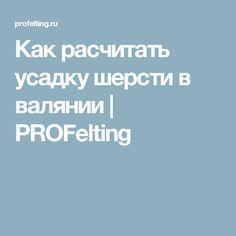 Как расчитать усадку шерсти в валянии | PROFelting
