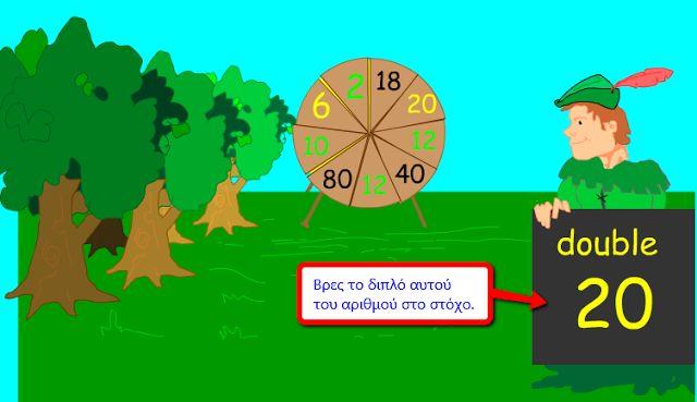 ΠΥΛΗ ΓΝΩΣΗΣ για την Β' τάξη!: Παίξε τοξοβολία με το Ρομπέν των Δασών!!