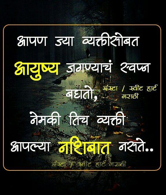 Pin By Sweet Heart Marathi On Sweet Heart Marathi Marathi Quotes