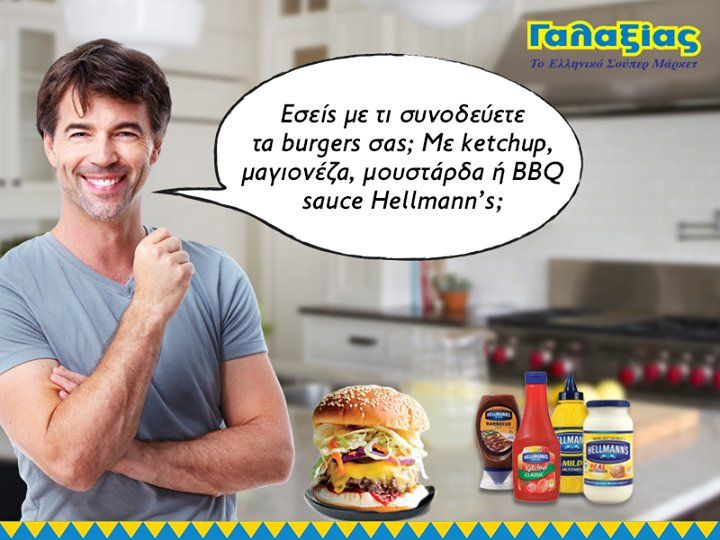 Λήγει την: 15 Φεβρουαρίου 2015-  Το SUPERMARKET ΓΑΛΑΞΙΑΣ διοργανώνει διαγωνισμό και χαρίζει δέκα (10) ψησταριές Rohnson καθώς και προϊόντα Hellmann's (μία (1) ketchup, μία (1) mayonnaise, μία (1) mustard και μία (1) BBQ sauce). Μπορείτε να δηλώσετε τη συμμετοχή σας έως και την 23:59 της ημέρας λήξης Οι αναλυτικοί όροι διενέργειας έχουν ανακοινωθεί σε αυτή τη σελίδα Καλή επιτυχία σε [...]