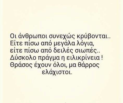 greek and greek quotes εικόνα