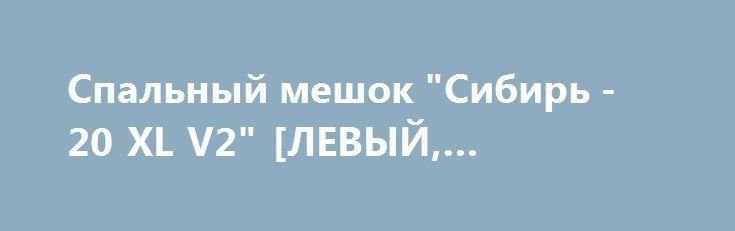 """Спальный мешок """"Сибирь -20 XL V2"""" [ЛЕВЫЙ, ОРАНЖЕВЫЙ] http://sport-stroi.ru/products/14086-spalnyj-meshok-sibir-20-xl-v2-levyj-oranzhevyj  Спальный мешок """"Сибирь -20 XL V2"""" [ЛЕВЫЙ, ОРАНЖЕВЫЙ] со скидкой 2974 рубля. Подробнее о предложении на странице: http://sport-stroi.ru/products/14086-spalnyj-meshok-sibir-20-xl-v2-levyj-oranzhevyj"""