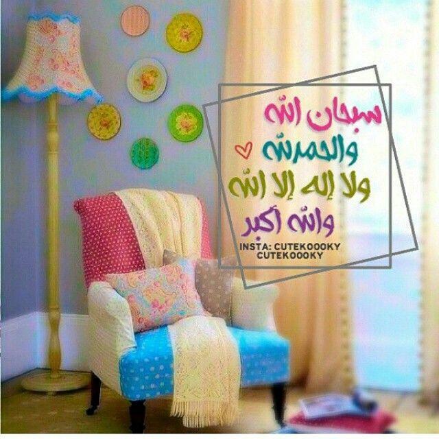 DesertRose,;,الحمد لله رب العالمين,;, REMEMBRANCE OF ALLAH,;,