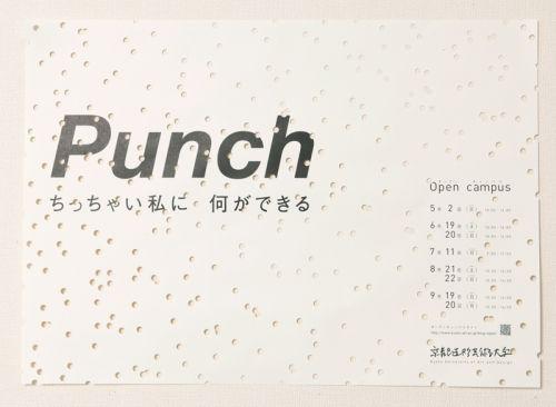 京都造形芸術大学 オープンキャンパス 告知用ポスター,中吊り|WORKS|いろは出版デザイン部