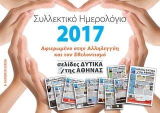 """Συλλεκτικό Ημερολόγιο 2017 από τις """"σελίδες ΔΥΤΙΚΑ της ΑΘΗΝΑΣ""""  Αφιερωμένο στην Αλληλεγγύη και τον Εθελοντισμό"""