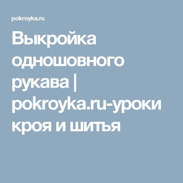 Выкройка одношовного рукава   pokroyka.ru-уроки кроя и шитья