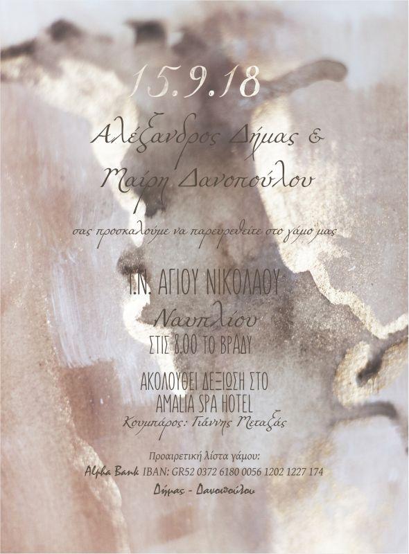 3af19f076e47 Προσκλητήριο γάμου μίνιμαλ σε ροζ χρυσό φόντο