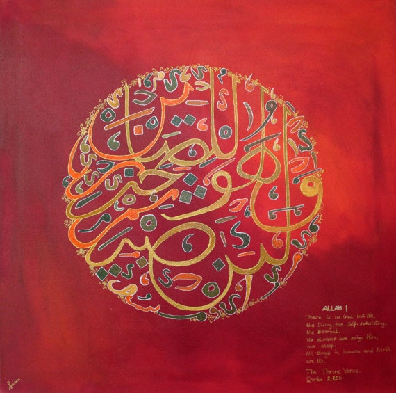 Al Kursi (The Throne) Verse Islamic Calligraphy by OccasionArt