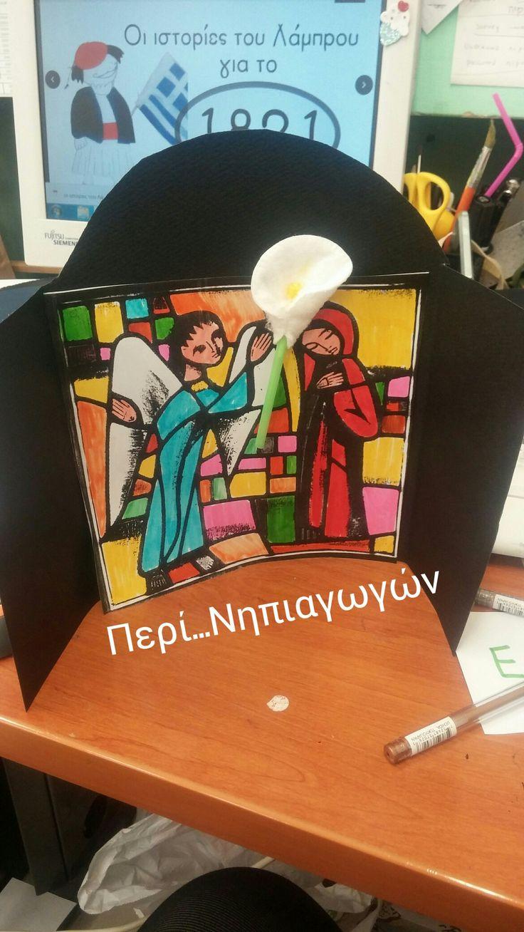 Announciation  Ευαγγελισμός της Θεοτόκου  http://nipiablog.blogspot.com