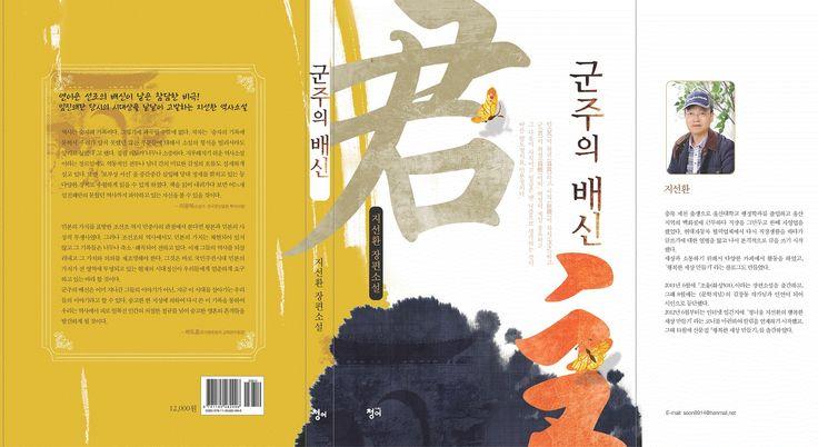 """지선환 장편소설,  """"군주의배신"""" 은 임진왜란 역사를 재해석한 역사소설 입니다."""