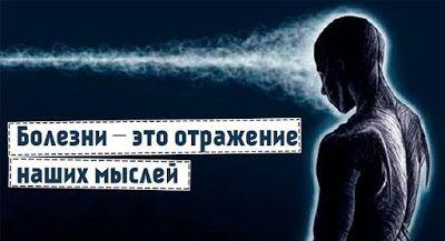 Откуда берутся болезни подсказки из психосоматики