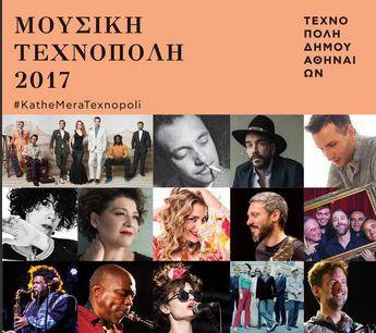 Planet Stars: Μουσικά ραντεβού στην Τεχνόπολη   #KatheMeraTexnop...