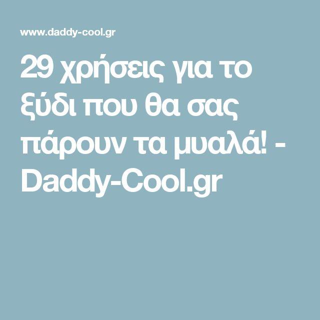 29 χρήσεις για το ξύδι που θα σας πάρουν τα μυαλά! - Daddy-Cool.gr