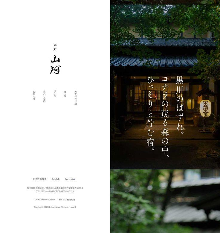 黒川温泉 旅館 山河 http://www.sanga-ryokan.com/