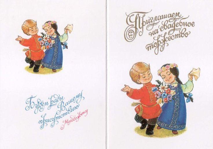 Открытка, советская свадебная открытка