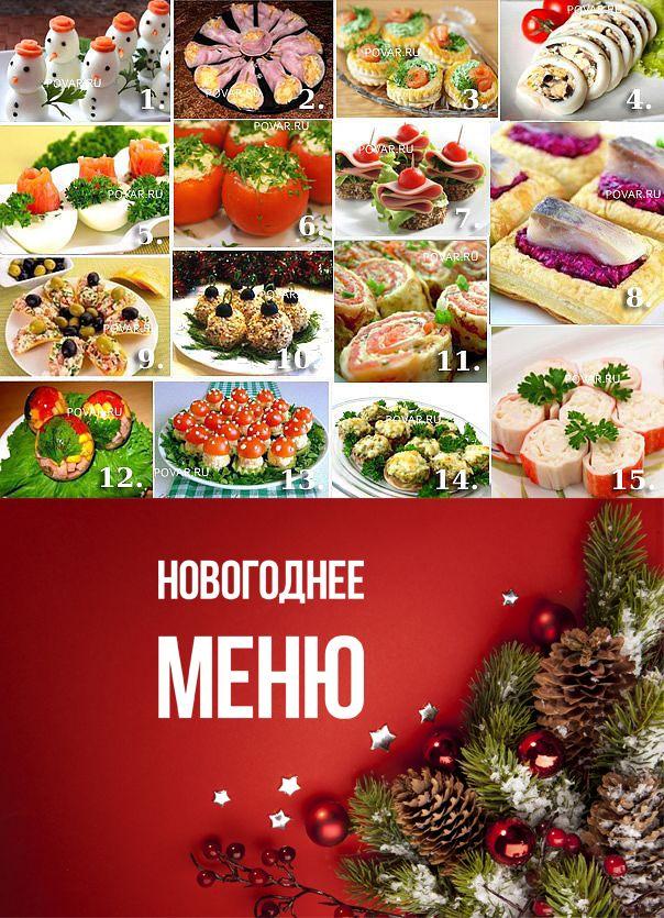 Еда на новогодний стол