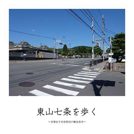 東山七条を歩く ~京都女子大学周辺の観光名所~