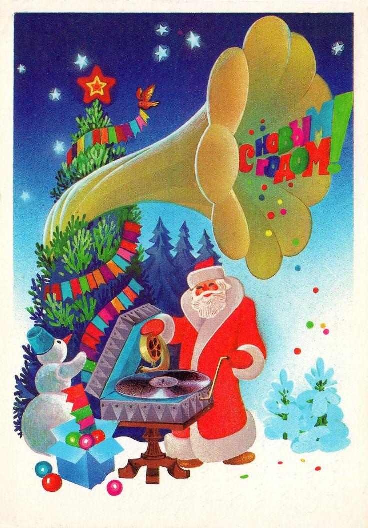 День секретаря, советские открытки с новым годом музыканты