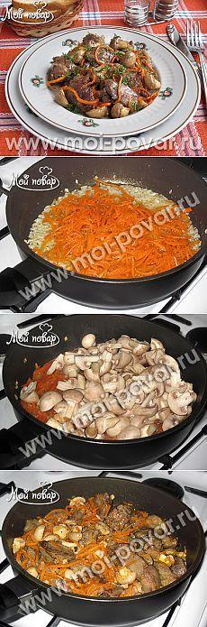 Куриная печень с грибами и корейской морковкой - кулинарный рецепт.