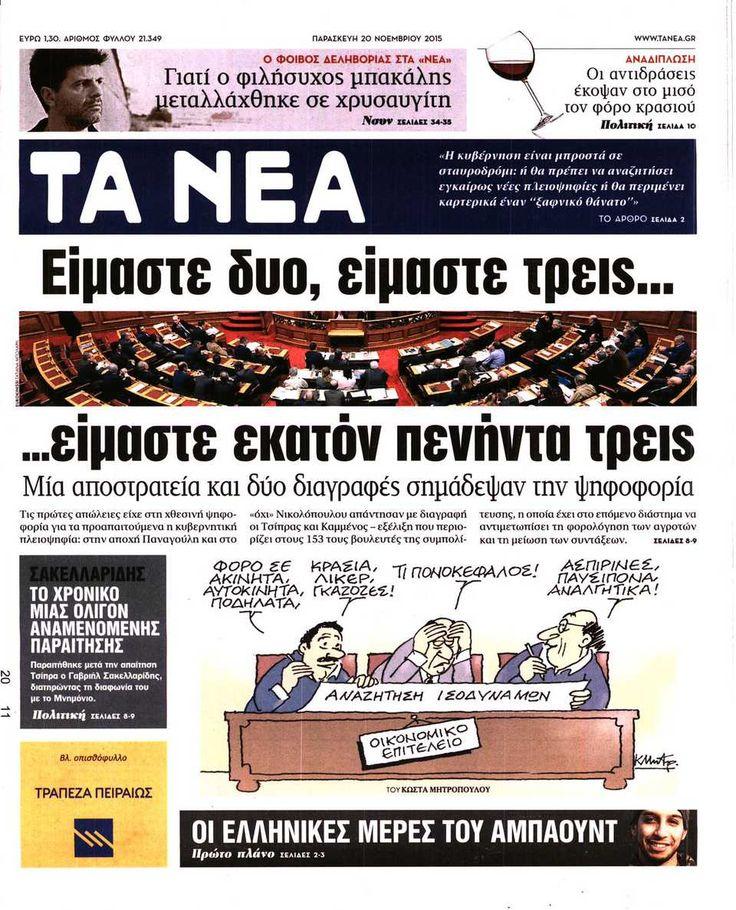 Εφημερίδα ΤΑ ΝΕΑ - Παρασκευή, 20 Νοεμβρίου 2015