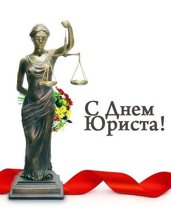 Для, поздравления с днем рождения юриста картинки