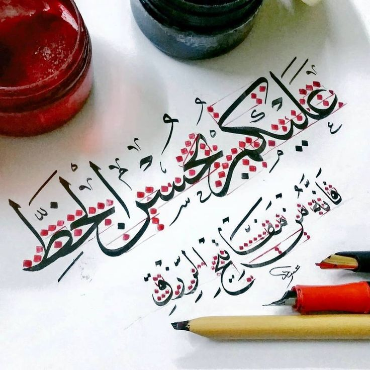 Arabic calligraphy arabic calligraphy Pinterest calligraphy