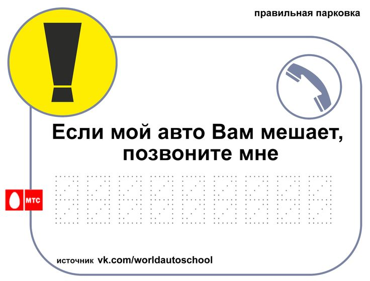 Открытки с номером телефона в машину размер