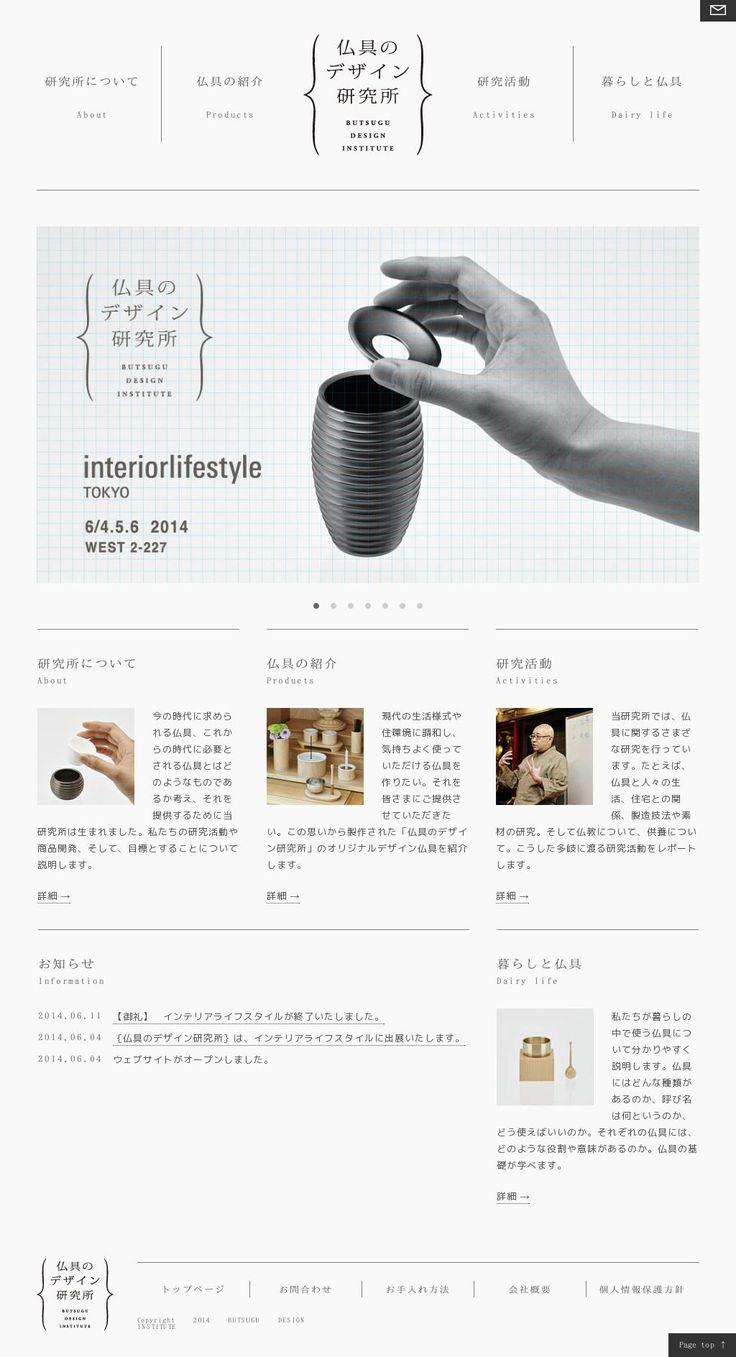 The website 'http://butsugu-design.jp/' courtesy of @Pinstamatic (http://pinstamatic.com)