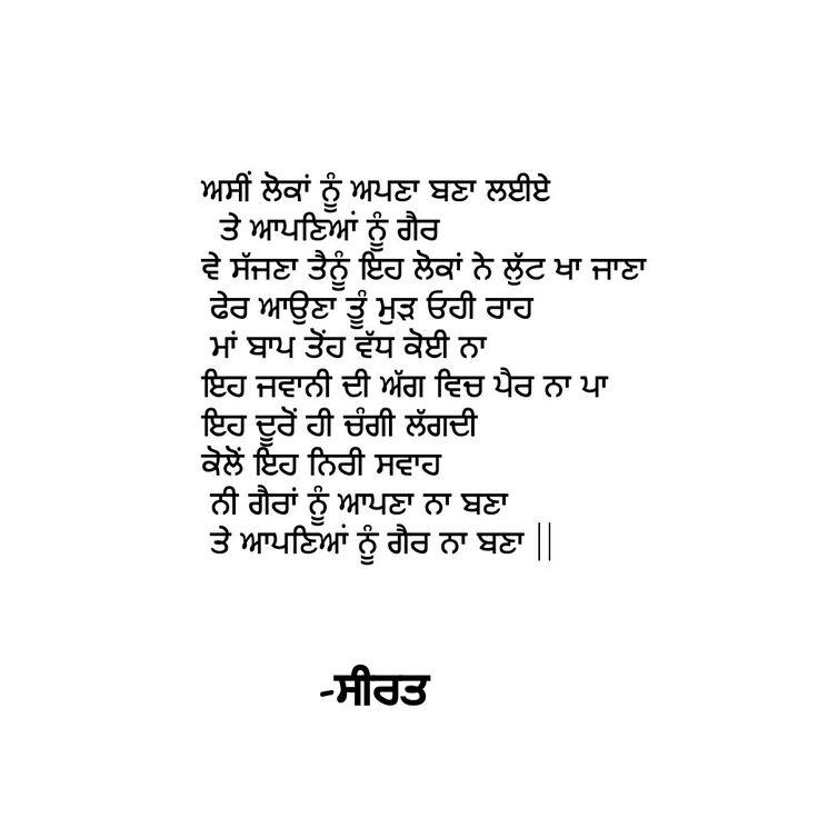 """Punjabi poetry"" #seeratpoetry #seeratpoems #seeratquotes #seerat #punjabipoetry #punjabiquotes #punjabipoems #punjabi #quotes #poetry #poems #punjab #ludhiana #amritsar #jalandhar #vancouver #canada #uk #usa #london #nyc #newyork #sad"