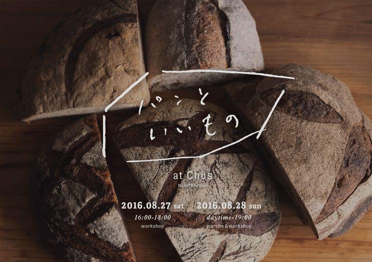 「パンといいもの」フライヤー-パンのマルシェイベント ALNICO DESIGN アルニコデザイン