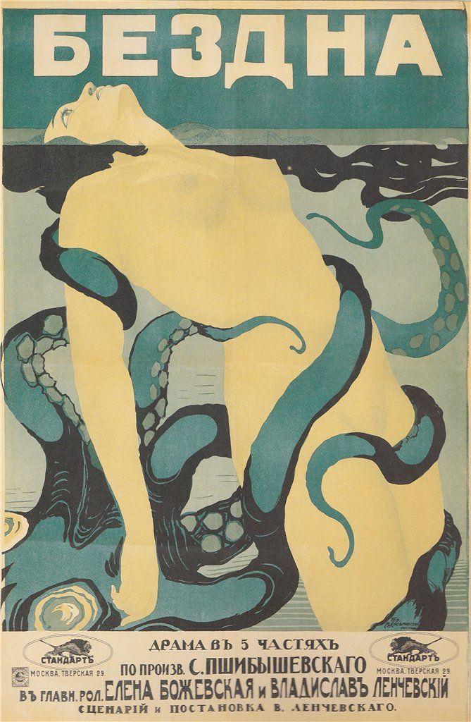 Плакат немого кино - mimoid